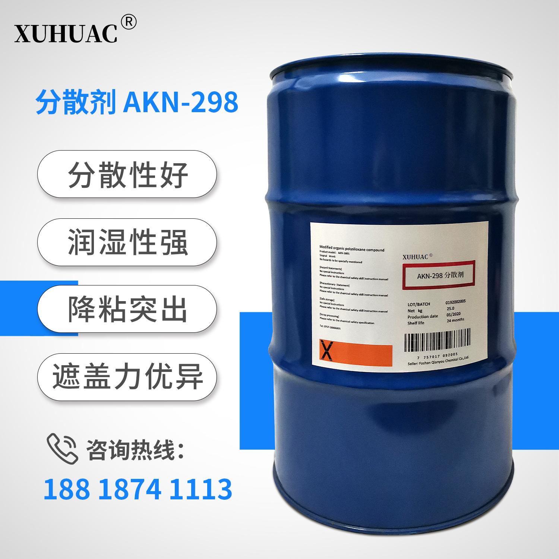 AKN-298分散剂