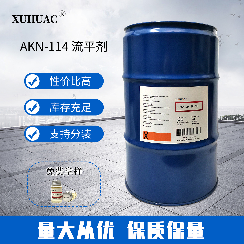 AKN-114流平剂