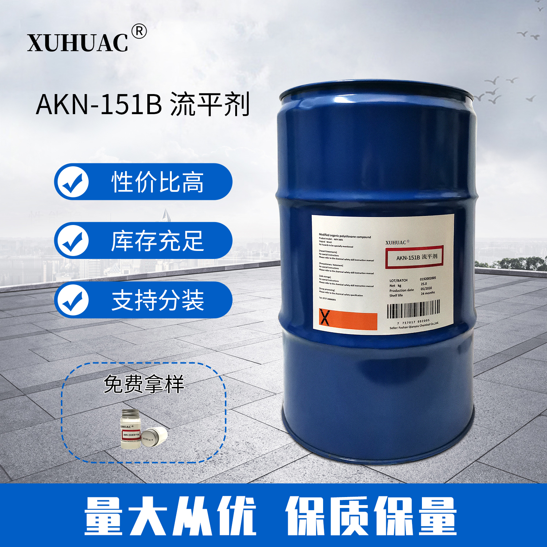 AKN-151B流平剂