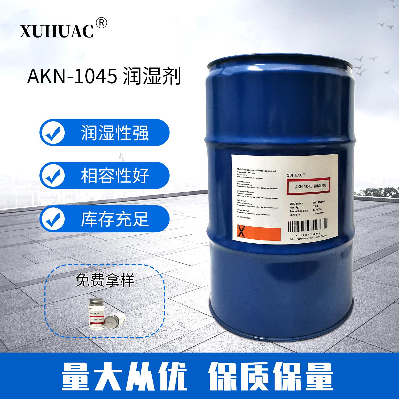 AKN-1045润湿剂