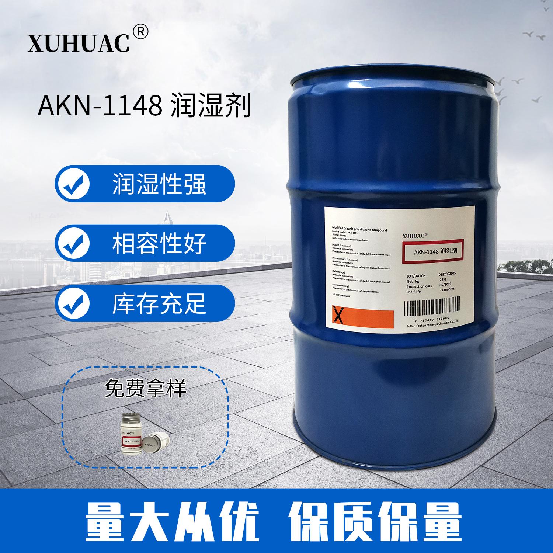AKN-1148润湿剂