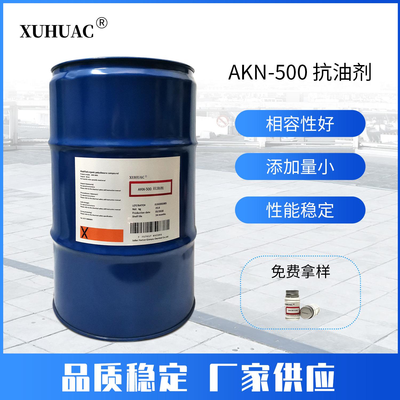 AKN-500抗油剂