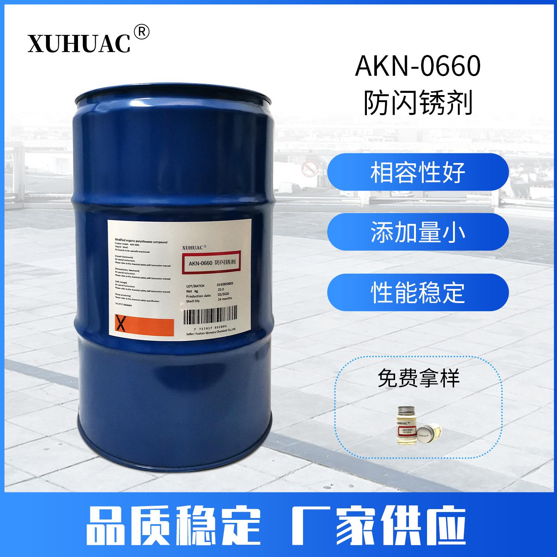 AKN-0660防闪锈剂