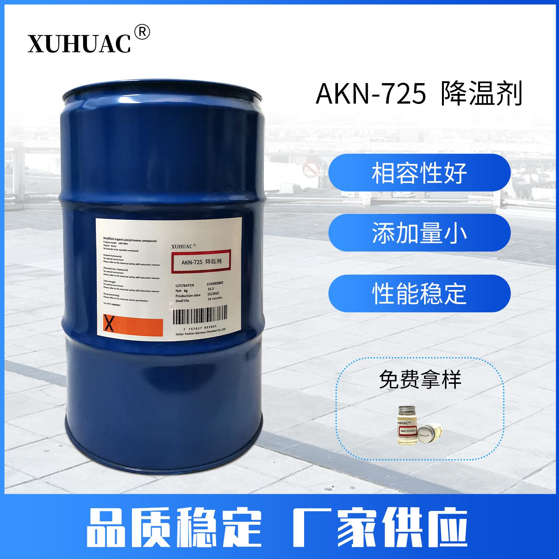 AKN-725降温剂