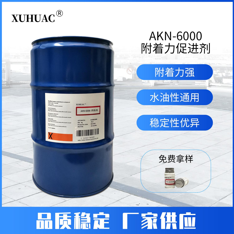 AKN-6000附着力促进剂
