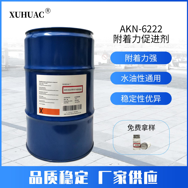 AKN-6222附着力促进剂