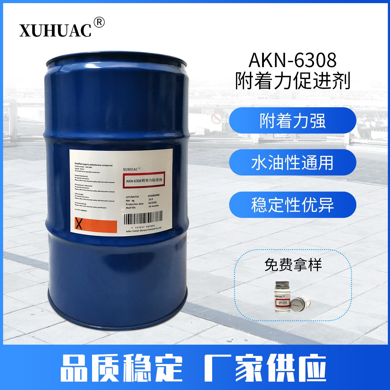 AKN-6308附着力促进剂