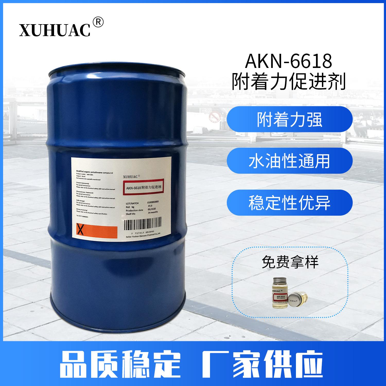 AKN-6618附着力促进剂